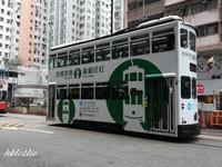 トラム120號 西行@北角總站→邊寧頓街 - 香港貧乏旅日記 時々レスリー・チャン