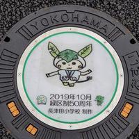 横浜市緑区のマンホールです。 - ご無沙汰写真館