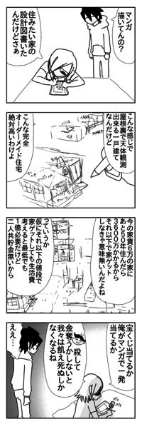 めんまの人生設計 - アスペ彼氏とADHD彼女