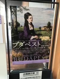 国立新美術館でブダペスト展 - 青山ぱせり日記