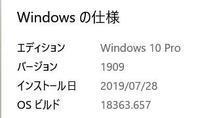 20200213 【Windows10】Version Up - 杉本敏宏のつれづれなるままに