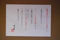 肺炎コロナウイルス対策について - 懐石椿亭(富山市)公式blog