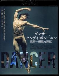 「ダンサー、セルゲイ・ポルーニン世界一優雅な野獣」再び - ひとりあそび