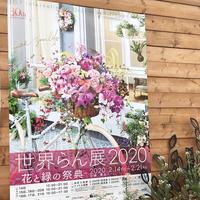 祝!受賞🏆 - さにべるスタッフblog     -Sunny Day's Garden-