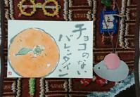 みかん「チョコのないバレンタイン」 - ムッチャンの絵手紙日記