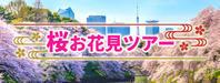2020年桜ツアー特集 - 日帰りツアー・社会見学・東京観光・体験イベン