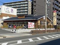 町田多摩境:「ふうふや」の跡地は「とん福」。2020年2月20日オープン! - CHOKOBALLCAFE