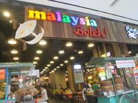 カレーチキン麺 @Malaysia Boleh - よく飲むオバチャン☆本日のメニュー