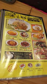 天津飯の世界 - 炭酸マニア Vol.3