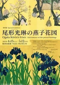 尾形光琳の燕子花図 - AMFC : Art Museum Flyer Collection
