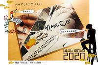 2月22日スタート『BLOG BINGO 2020』:総勢100名の参加者へのインビテーションとビンゴカード発送完了! - maki+saegusa