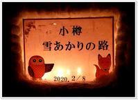 2020年小樽雪あかりの路(前夜祭) - 北国の母の日記