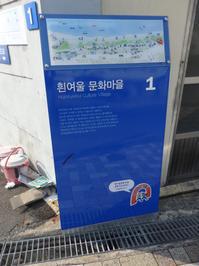 釜山旅行⑨  ヒンヨウル散策 - 毎日徒然良い加減