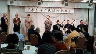 春を呼ぶ民謡の祭典 - 『三味線研究会 夢絃座』 三味線って 楽しいかもぉ~!
