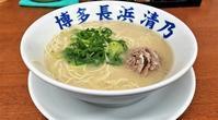 博多元祖長浜ラーメン清乃長浜ラーメン - 拉麺BLUES