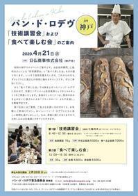 技術講習会と食べて楽しむ会in神戸 - パン・ド・ロデヴ普及委員会