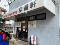 弘前軒 - 麹町行政法務事務所