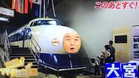 新幹線ッチ - 365歩のマーチ
