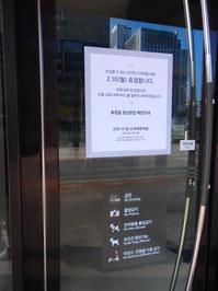 釜山旅行11  映画の殿堂でアフタヌーンティー - 毎日徒然良い加減