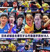 日本卓球会を牽引する代表選手20傑 - 気分にまつわるエトセトラ