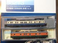 いろいろ入廠(転属)と荷電カプラー交換 - 新湘南電鐵 横濱工廠3