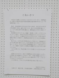 令和最初の卒業制作展 - 文教大学教育学部 美術研究室