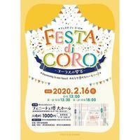 FESTA di CORO - 大阪市淀川区「渡辺ピアノ教室」