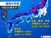 西日本~北日本、北海道にかけて、強風と大雪、新型コロナウイルスの飛散にご注意! - 爆龍ブログ