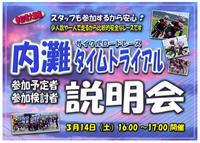 3/14(土)内灘タイムトライアル説明会! - ショップイベントの案内 シルベストサイクル