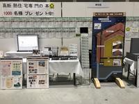 宮城・仙台住宅リフォームフェア2020 - BELLHOUSE*blog