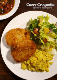 リメイク万歳!なサモサ風カレーコロッケとカレースープ - Kyoko's Backyard ~アメリカで田舎暮らし~