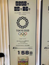 東京オリンピック開催まであと157日しかありません! - 設計事務所 arkilab