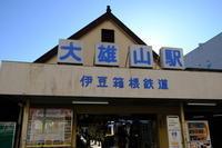 最乗寺と明神が岳 - 原宿 表参道 小さな美容室 アロココ