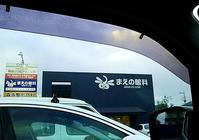 (⊂●⊃_⊂●⊃)修理に行ってきます - smart.ism 北九州