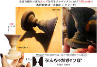"""PROJECT """"Face Vase"""" Cup / 自分の顔のつぼのカップを作るプロジェクト: vol.1 私 (100 maki+)+木酢酸鉄液! - maki+saegusa"""