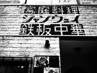 【孤独のグルメにも出た】鉄板中華シャンウェイの「蒸し鶏のネギ醤油」 - SAMのLIFEキャンプブログ Doors , In & Out !