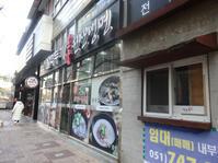 釜山旅行13  ソルロンタンからのMUSEUM DAH(ミュジオムダ) - 毎日徒然良い加減