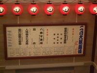 歌舞伎座二月大歌舞伎昼の部 - K's Sweet Kitchen