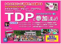 NSIトライアスロンスクール『トライアスロンデビュープログラム‼️』(TDP) - ショップイベントの案内 シルベストサイクル