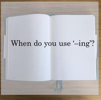 ingを使うタイミングは? - Language study changes your life. -外国語学習であなたの人生を豊かに!-