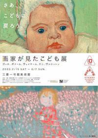 愛らしい姿に思わずニッコリ「画家が見たこども展」三菱一号館美術館 - カマクラ ときどき イタリア