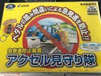 車の踏み間違いによる急発進を防ぐ装置の販売をはじめました(アクセル見守り隊・SAG297) - 森電機