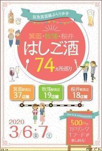 200307箕面・牧落・桜井はしご酒巡り - やさぐれ日記