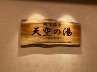 20年千葉旅行4 三日月お風呂・食事・その他編 - Tamtam blog
