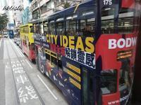 トラム東行@畢打街→北角總站 part2 - 香港貧乏旅日記 時々レスリー・チャン