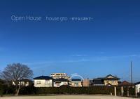 ヒトチカオープンハウス #【gto】 - ヒトチカ日記