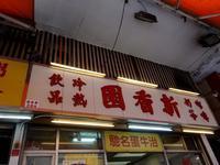 人気の香港式エッグサンド - 日日是好日