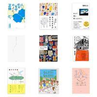 とらきつね一般書ベストセラー(1/8-2/18) - 寺子屋ブログ  by 唐人町寺子屋