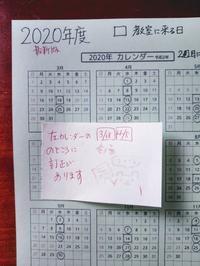 【重要】【訂正】2020年度稲荷塾作文教室のカレンダーについて - 【作文・小論文教室】今はじまる未来へ