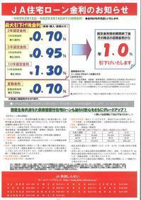 「JA秋田しんせい」今月の金利 - エコで快適な『FPの家』いかがですか!